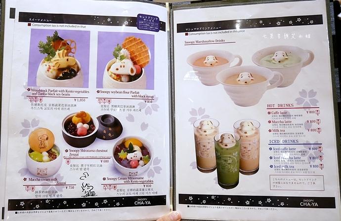 36 日本京都 錦市場 史努比茶屋 スヌーピー茶屋