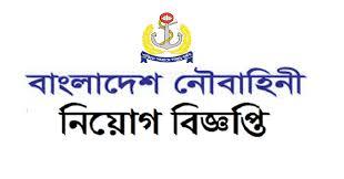 বাংলাদেশ নৌবাহিনী নিয়োগ ২০২১ সার্কুলার - বাংলাদেশ নৌবাহিনী সৈনিক পদে নিয়োগ ২০২১ - Bangladesh navy Circular 2021
