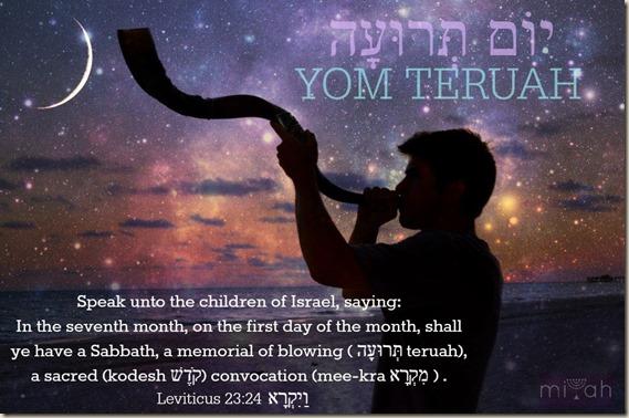 Poster_yom_teruah