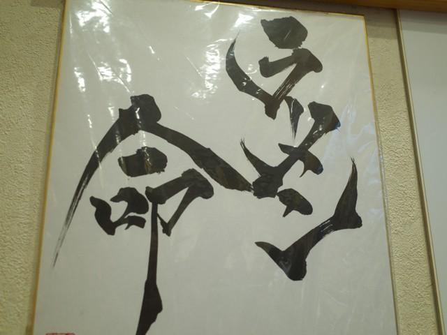 「ラーメン命」と書かれた壁の色紙