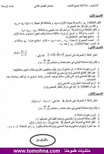 الاختبار الثاني في الرياضيات للسنة الثانية ثانوي شعبة تسيير و اقتصاد - نموذج 3 - 4.jpg