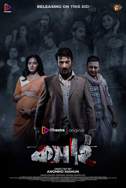 Koshai (2021) is a Bangladeshi web film directed by Anonno Mamun. The film story is written by Adyaan and Anonno mamun. The film is released on 11th May, 2021 on OTT/iTheatre
