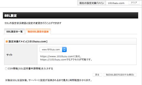 独自SSL設定の追加画面