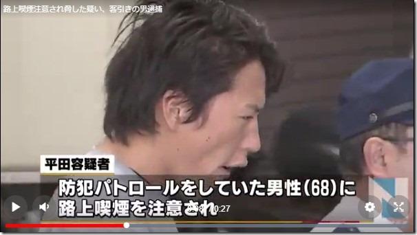 平田史弥容疑者(23)2017.02.17jnn0105-1