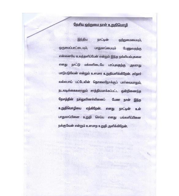 Image result for தேசிய ஒற்றுமை நாள் உறுதிமொழி - அக்டோபர் 31 TAMILAGAASIRIYAR