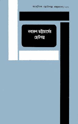Nabarun Bhattacharyar Chhotogalpo [Amarboi.com] in pdf