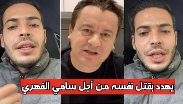 زياد المكي يتطوع لقضاء السجن مكان سامي الفهري ويهدد بالانتحار ان لم يتم إطلاق سراح سامي الفهري
