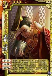 Liu Shan 11