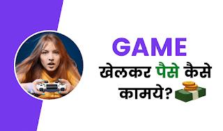 game-khelkar paise-kaise-kamaye