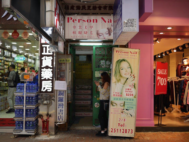 entrance to building where Causeway Bay Books is located
