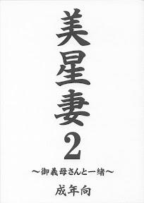 Mihoshi Zuma 2 ~O-Gibo-san to Issho~