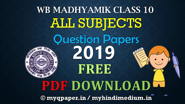 Madhyamik question paper 2019