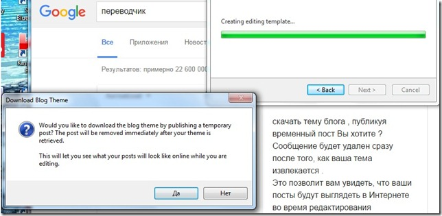 Open Live Writer_установка_8
