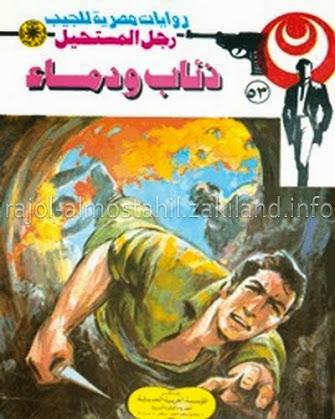 قراءة تحميل نبيل فاروق أدهم صبري ذئاب و دماء رجل المستحيل