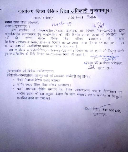 सुल्तानपुर : अब दो दिन होगी अंतर्जनपदीय ट्रांसफर की काउंसलिंग , बीएसए महोदय ने जारी किया आदेश