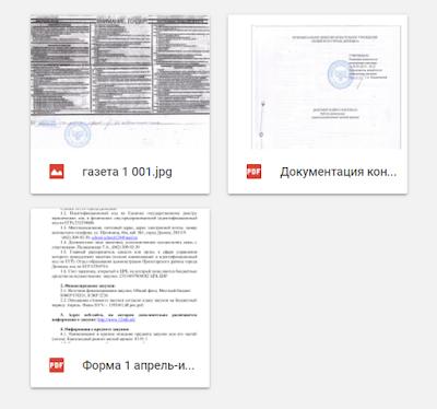 Просмотреть документы