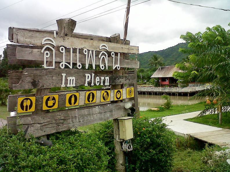 ร้านอิ่มเพลิน อ.สวนผึ้ง จ.ราชบุรี