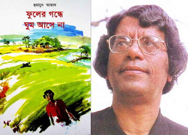 ফুলের গন্ধে ঘুম আসে না : হুমায়ুন আজাদ