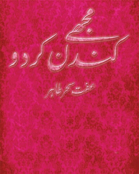 Mujhy Kundan Ker Do Complete Novel By Iffat Sahar Tahir