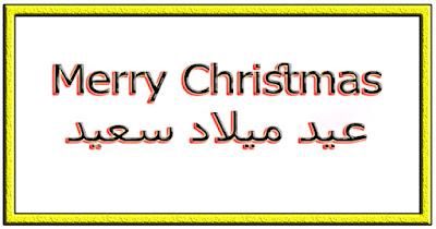 Merry Christmas عيد ميلاد سعيد