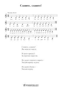 """Колядка """"Славите, славите!"""": ноты"""