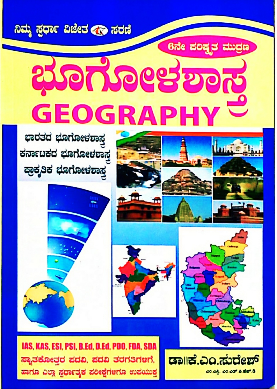 K.M Suresh Geography Book - Download K. M Suresh sir  Geography  Book Pdf