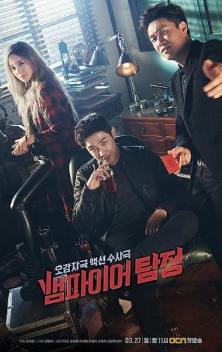 Vampire Detective (2016)