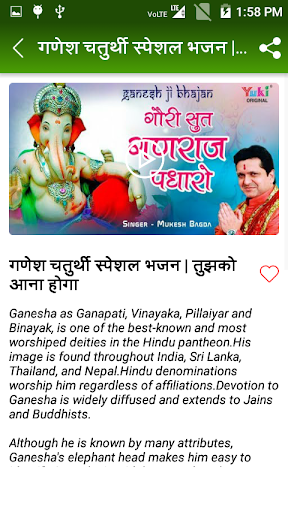 Hindi Bhajan: Ganesh Bhajan, Ganpati Bhajan 1.8.81.8.8 screenshots 6