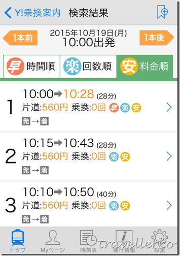 【教學】Yahoo!乗換案內:日本自由行大眾運輸搭車必備交通APP(iOS)10
