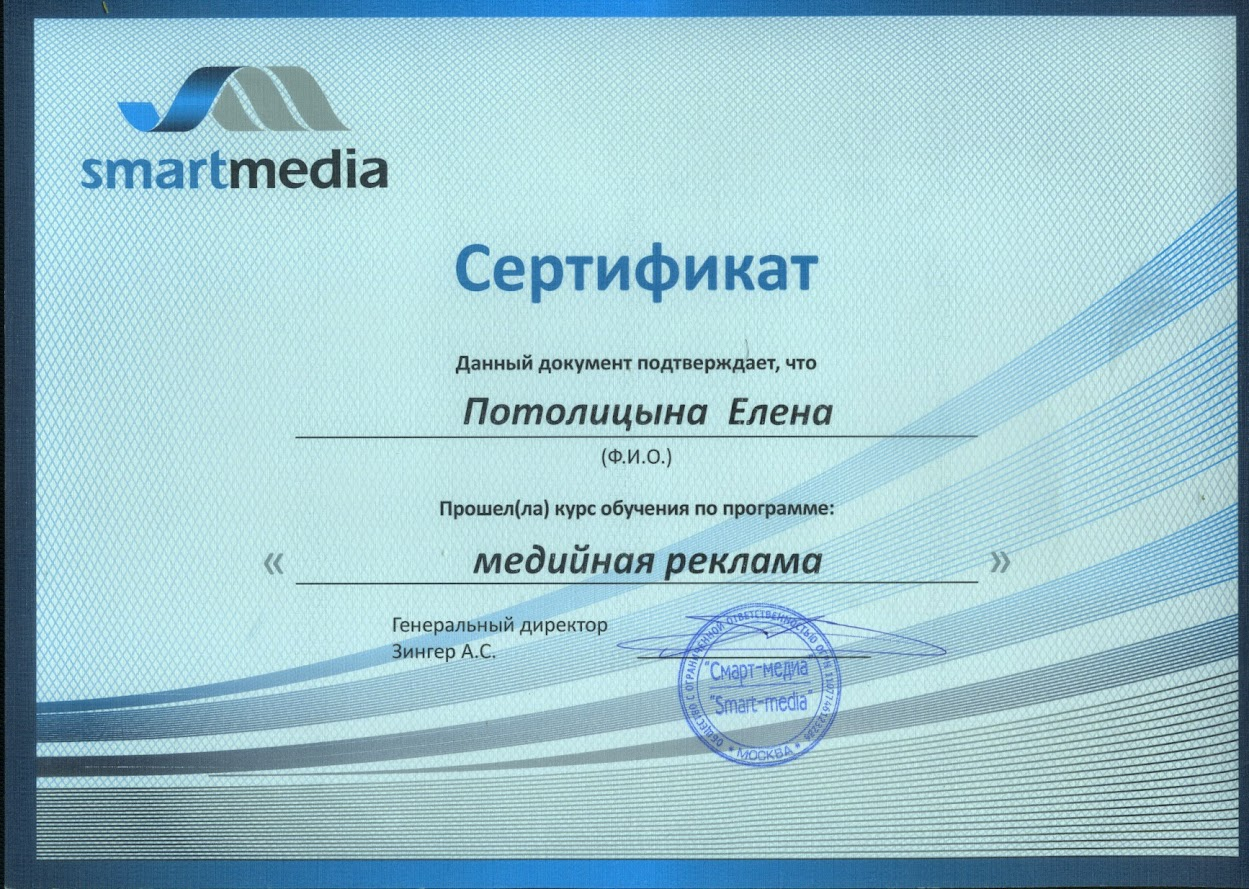 сертификат СмартМедиа медийная реклама