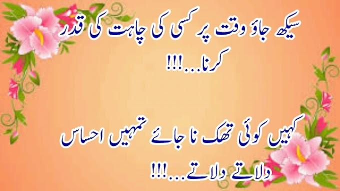 sikh jao waqat pr kisi ki chahat ki qadar krna  urdu poetry