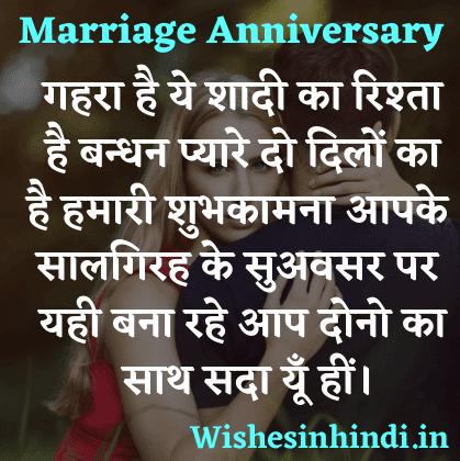 Happy Marriage Anniversary Wishes In Hindi for Bhaiya and Bhabhi