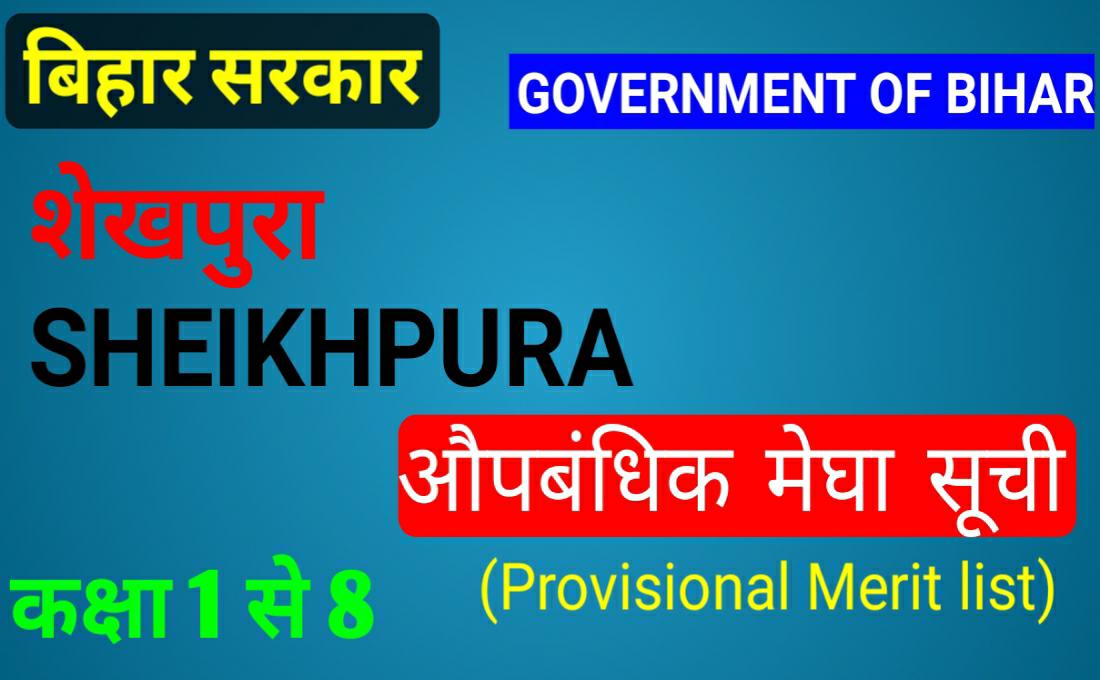 शेखपुरा पंचायत शिक्षक नियोजन मेरिट लिस्ट-SHEIKHPURA Panchayat Teacher Niyojan Merit List 2019-2020