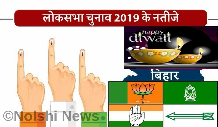 Bihar Election Result Kiski Hui Jeet Aur Kiski Hui Haar