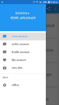 Bangla SMS - বাংলা এসএমএস