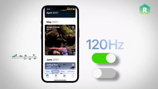 كيفية تمكين وتعطيل معدل تحديث 120 هرتز على أيفون 13