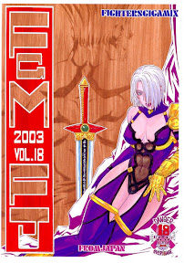 FIGHTERS GIGAMIX FGM Vol.18