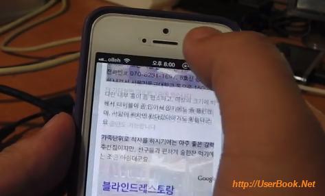 iphone 상태표시줄을 눌러서 사파리 브라우저 맨위로 자동스크롤 하기