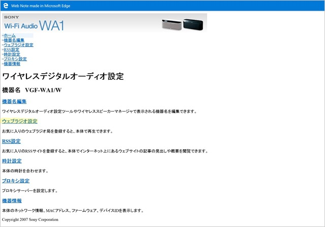 Microsoft-Edge-Web-Notes-VGF-WA1-ホ142406859 [1615063]