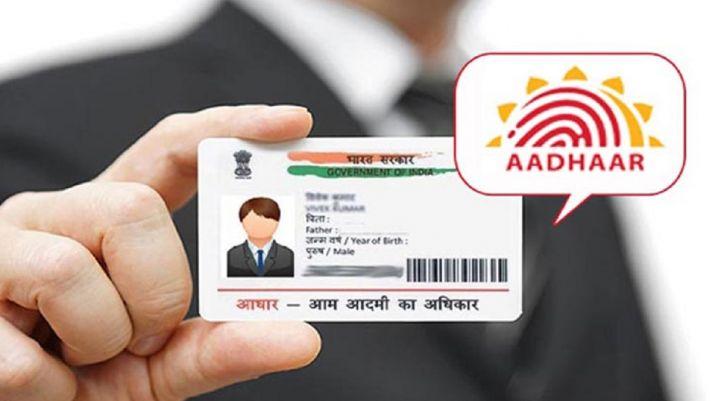 Aadhaar Card Update: आधार को लॉक और अनलॉक करके अपनी आइडेंटिटी करें सुरक्षित, यहां जानें आसान तरीका