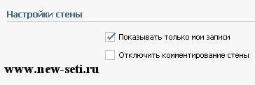 Настройка стены ВКонтакте