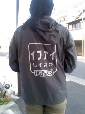 SBSテレビ「イブアイしずおか(16:45から17:50)」の10月26日の放送に小林豆腐店が出ました