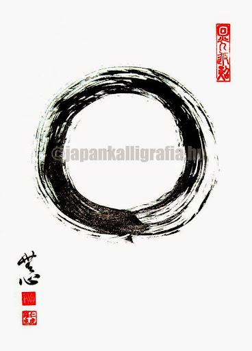 [圓相]無心 - Enso, nincs-tudat (No-mind)