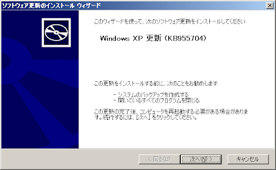 Windows XP 更新 (KB955704)