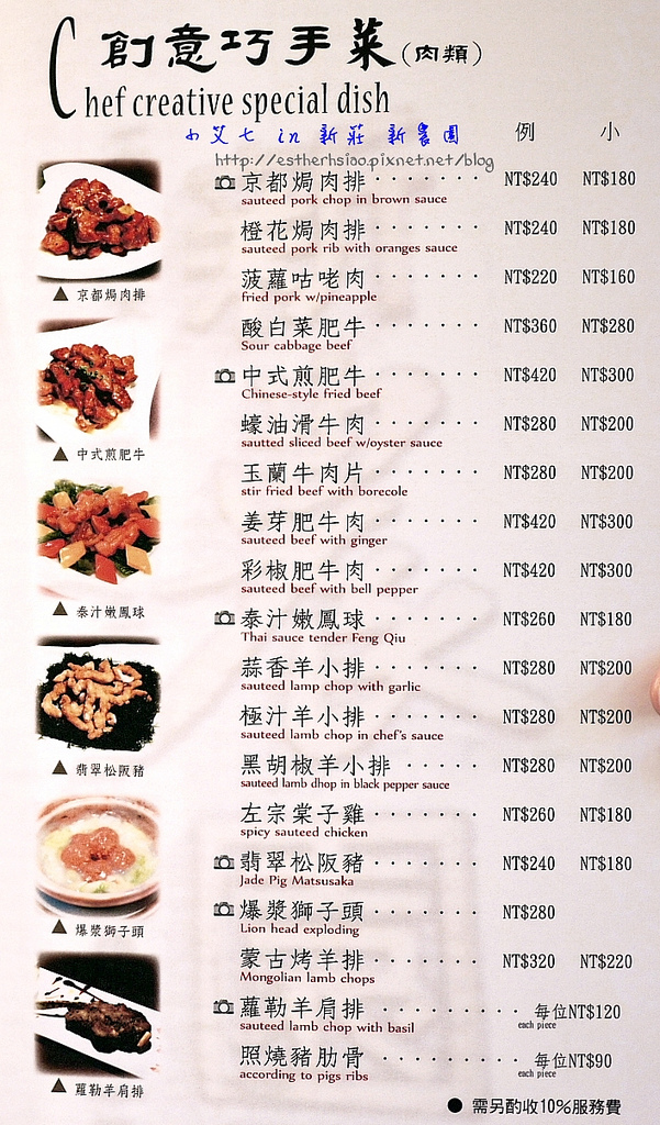 16 菜單-5