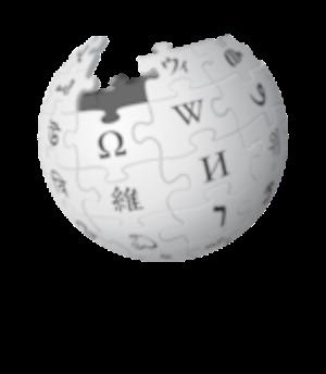 파일:external/upload.wikimedia.org/300px-Wikipedia-logo-v2-ja.svg.png