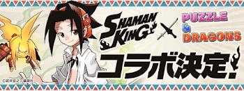 シャーマンキング-バナー