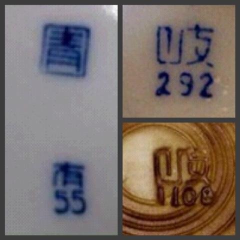 Modern Japanese Pottery and Porcelain Marks (窯印): TOUSEI TOUKI
