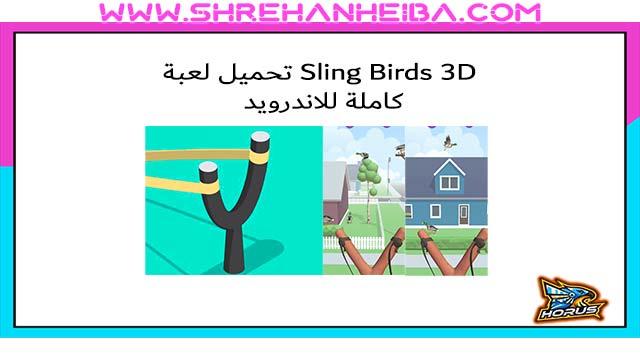 تحميل لعبة Sling Birds 3D كاملة للاندرويد | Full download