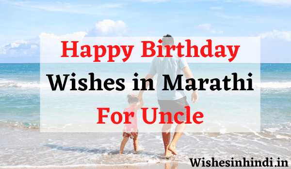 Happy Birthday Wishes in Marathi For Uncle